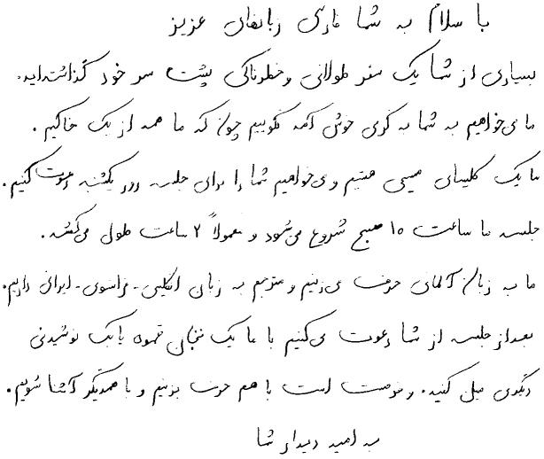 farsi-text